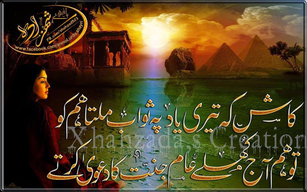 Urdu Poetry, Best Urdu Poetry-Romantic Shayari