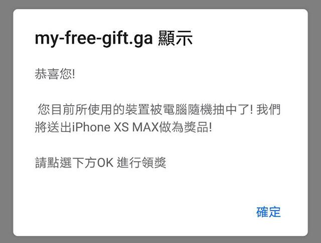 iPhone XS MAX 視窗 詐騙 台灣抽獎樂