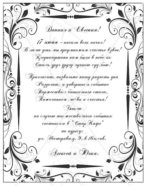 тексты приглашений на свадьбу