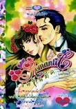 ขายการ์ตูนออนไลน์ New Romantic เล่ม 10