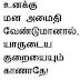 Tamil Kavithai | Tamil Kavithai Images