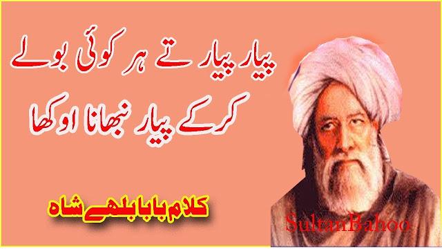 Kalam Bulleh Shah-Best Punjabi Poetry Bulleh Shah Kalam 2019-Sultan Bahoo