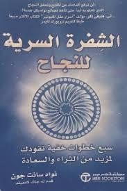 كتاب الشيفرة السرية للنجاح