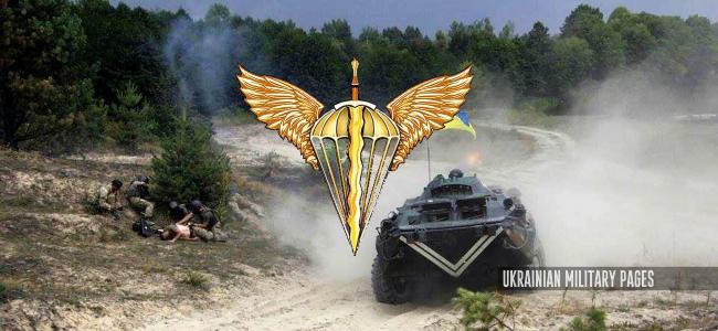 Ukrainian Military Pages 199-й навчальний центру ВДВ запрошує на день відкритих дверей з нагоди другої річниці