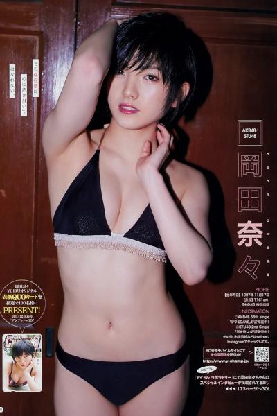 Nana Okada 岡田奈々, Young Champion 2019 No.13 (ヤングチャンピオン 2019年13号)