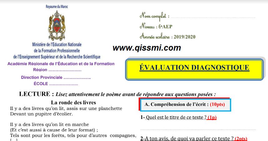 التقويم التشخيصي لمادة اللغة الفرنسية