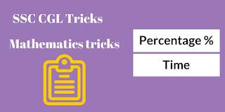 ssc cgl math tricks hindi