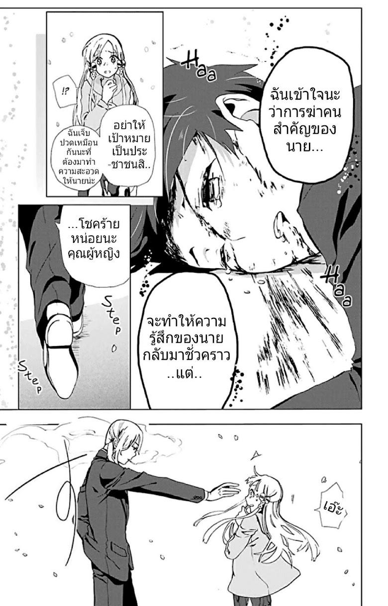 Mahou Tsukai no Deshi ga Warau Toki - หน้า 48