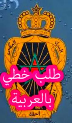 نموذج طلب خطي لمباراة الدرك الملكي باللغة العربية