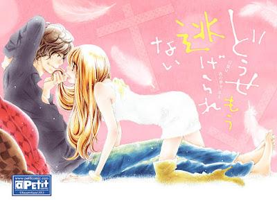 Kazumi Kazui - Douse Mou Nigerarenai (Petit Comic 2012)