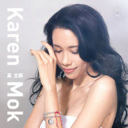 Karen Mok (Mo Wen Wei 莫文蔚 ) - Dang Ni Lao Le ( 當你老了)