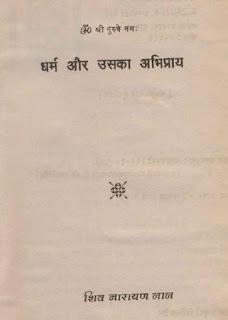 dharam-aur-abhupray