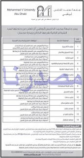 وظائف الصحف الاماراتية الاحد 23-04-2017