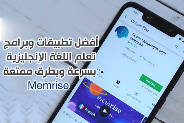 أفضل تطبيقات وبرامج تعلم اللغة الإنجليزية بسرعة وبطرق ممتعة - Memrise