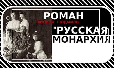 Русская Монархия - Роман