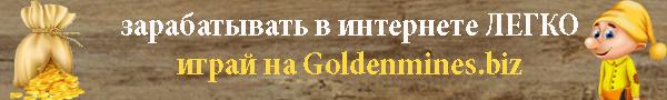 golden mines игра с выводом денег