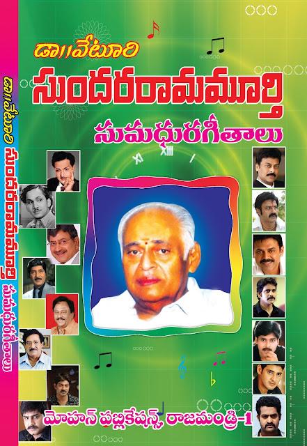 వేటూరి సుందరరామ మూర్తి హిట్స్  |Veturi Sundararammurthy Hits
