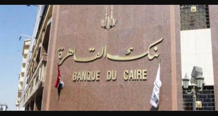 فتح التقديم لوظائف بنك القاهرة للعديد من التخصصات .. قدم الكترونياً هنا