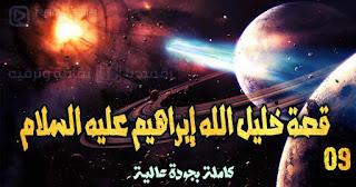 qasas-ul-anbiya-ep-9