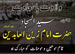 wiladat-mubarak-imam-zain-ul-abideen-as