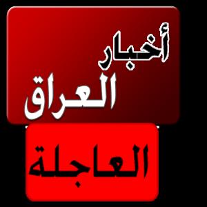 اخبار العراق اليوم الجمعة 9/12/2016, اهم أخبار العراق , مواجهة قوات الجيش العراقي لتنظيم داعش وصدهم له عند حقول النفط