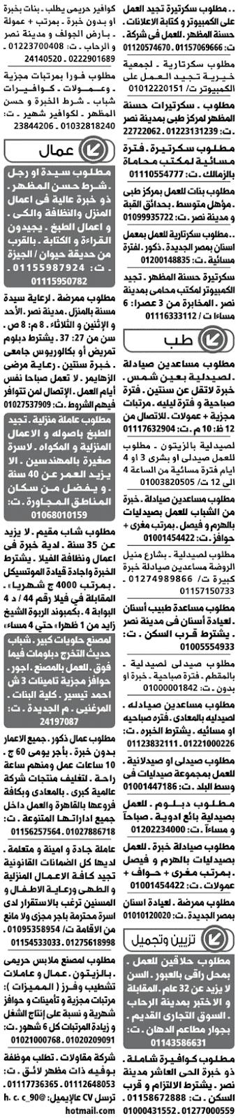 وظائف جريدة الاهرام و الوسيط اليوم عدد الجمعة 12 ابريل 12/4/2019 كل التخصصات والمؤهلات