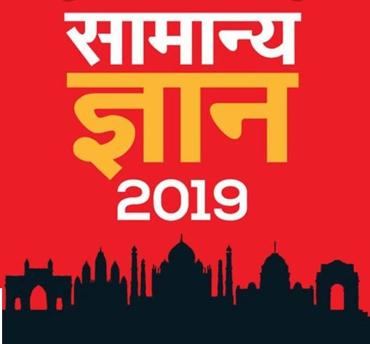 Best GK Books in Hindi 2019 : Best Book Hindi General Knowledge