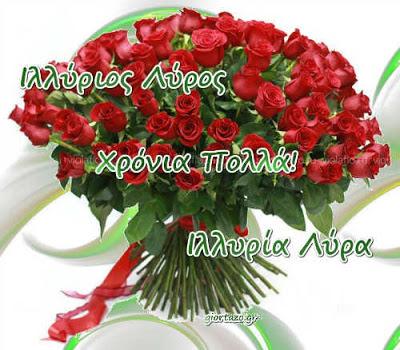 03 Απριλίου 🌹🌹🌹 Σήμερα γιορτάζουν οι: Ιλλύριος, Λύρος, Ιλλυρία, Λύρα giortazo