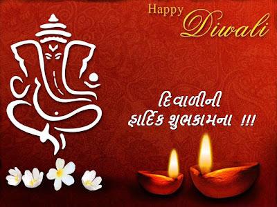 Happy Diwali Images in Gujarati