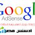 شرح وضع إعلانات جوجل أدسنس وسط المقالات في بلوجر 2016
