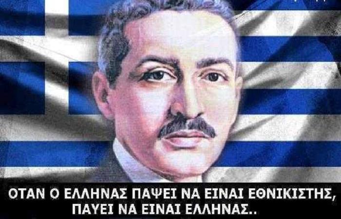 Ο Ελληνισμός χρειαζόταν και χρειάζεται περισσότερους Δραγούμηδες. Όχι άλλους ραγιάδες