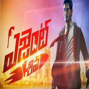 Agent Siva (2017) Songs Free Download