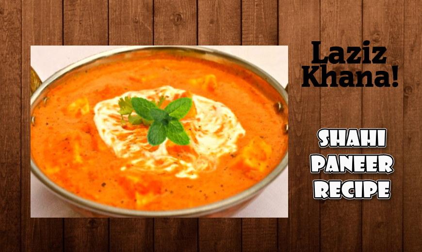 शाही पनीर बनाने की विधि - Shahi Paneer Recipe in Hindi