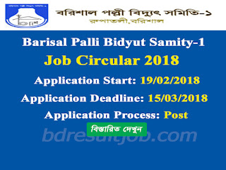 Barisal Palli Bidyut Samity-1 Job Circular 2018