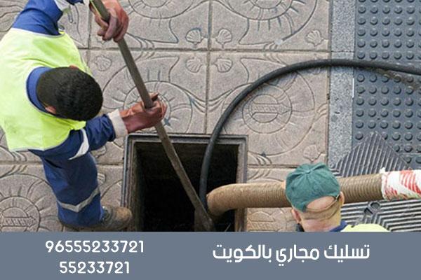 تسليك مجاري بالكويت | أفضل شركة تسليك مجاري في الكويت
