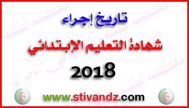 الموعد الرسمي لإجراء شهادة التعليم الإبتدائي 2018