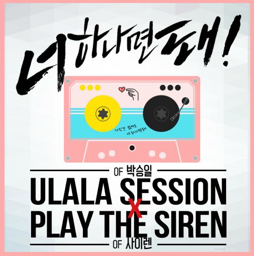 [Single] Ulala Session X Play The Siren – 너 하나면 돼