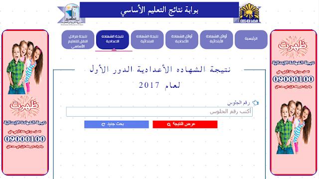 نتيجة الصف الثالث الإعدادي الترم الثاني 2017