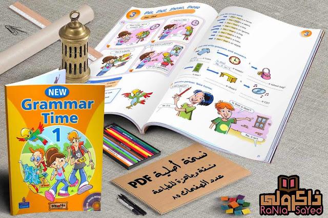 تحميل كورس تعليم قواعد اللغة الإنجليزية New Grammar Time - المستوى الأول