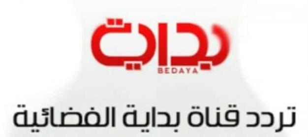 تردد قناة بداية السعودية الجديد علي النايل سات والعرب سات