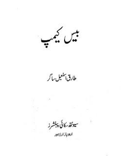 Base Camp Novel By Tariq Ismail Sagar