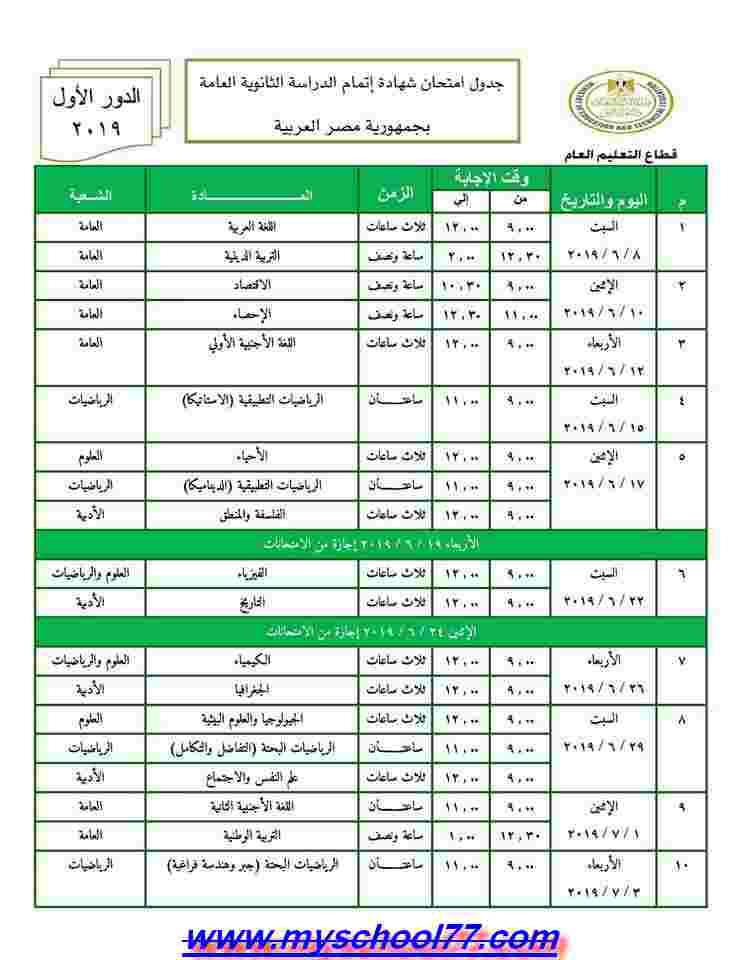 جدول امتحانات الثانوية العامة المصرية 2019 - موقع مدرستى