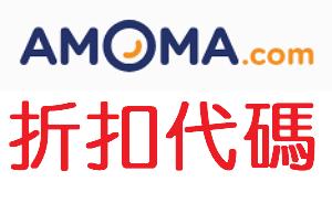 【AMOMA】1月份折扣代碼/折價券/coupon
