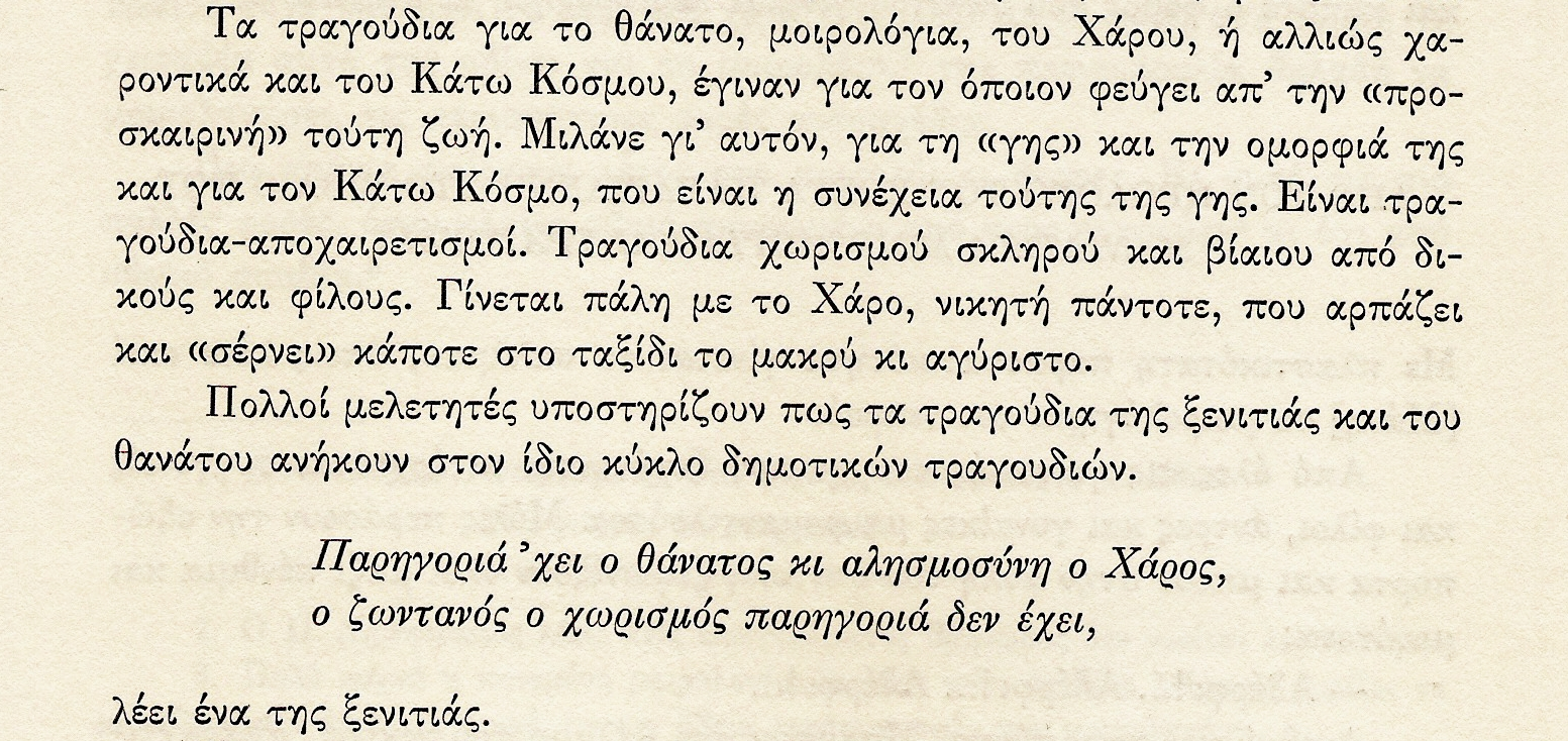 Corfu Blues and Global Views: Mirologia (Greek songs of lamentation