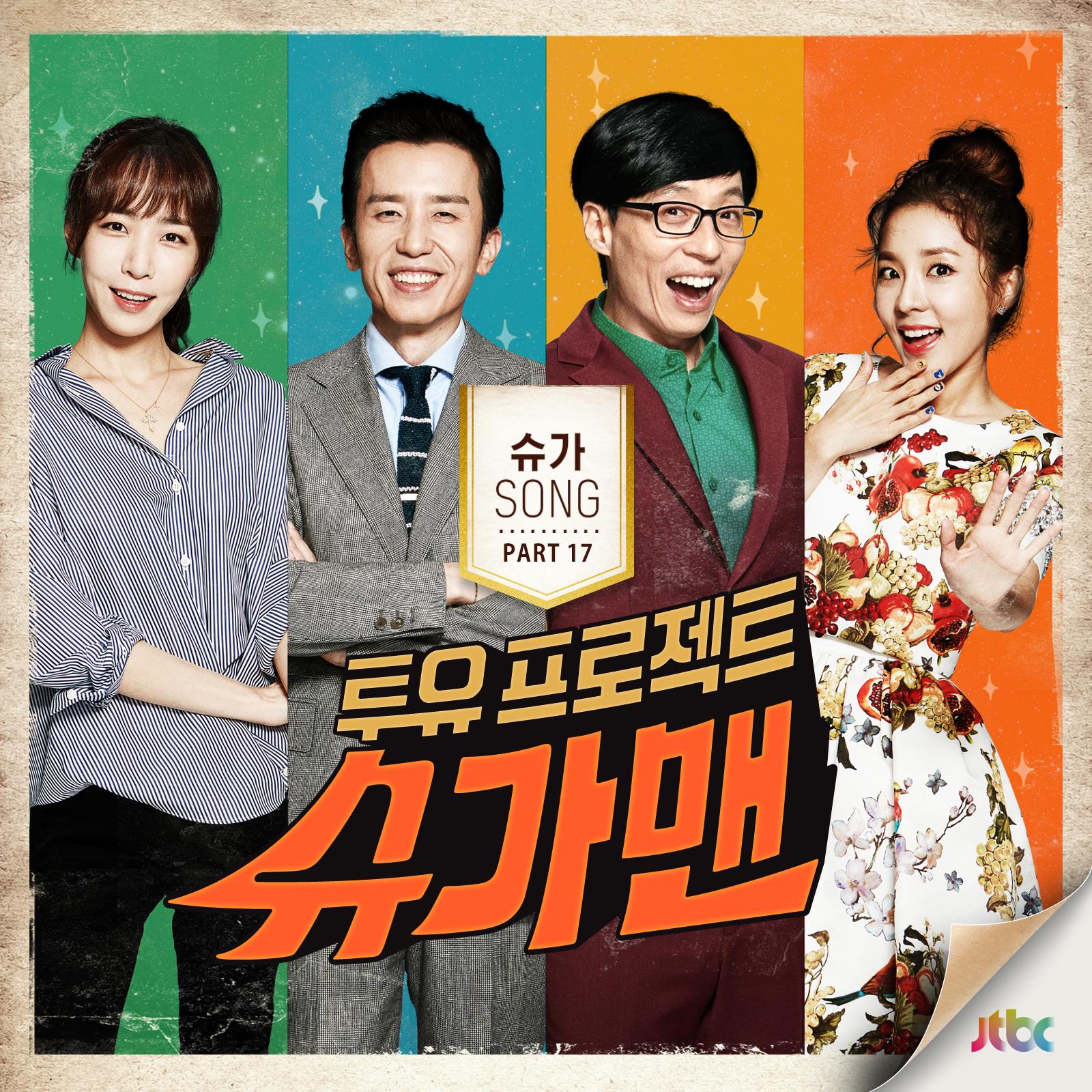 Ma Wo Duniya Hu Wo Tare: Korean MyuzicStyleZ: Jung Joon Young
