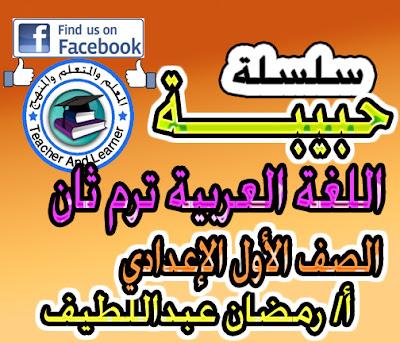 تحميل مذكرة اللغة العربية بالصيغتين وورد & Pdf  للصف الأول الاعدادي ترم ثاني