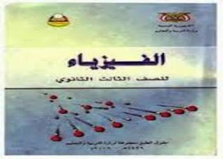 فيزياء ثالث ثانوي ـ اليمن pdf ، كتب فيزياء