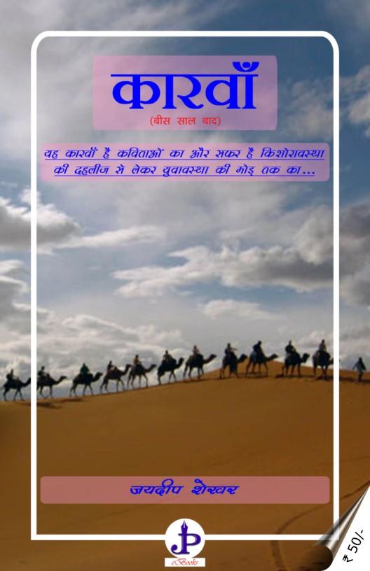 http://jagprabha.in/product/kaarwaan/