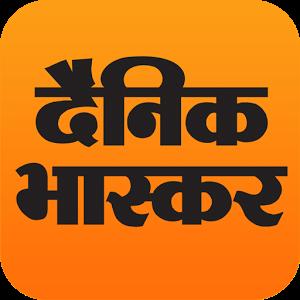 Dainik Bhaskar pdf epaper download