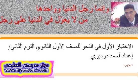 اختبار الكترونى لغة عربية اولى ثانوى ترم ثانى 2020- موزقع مدرستى